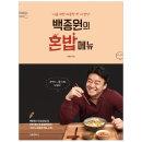 백종원의 혼밥 메뉴 - 나를 위한 따뜻한 한 끼 밥상 서울문화사