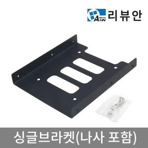 싱글브라켓 변환가이드 나사포함 데스크탑설치용