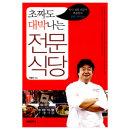 초짜도 대박나는 전문 식당 - 외식경영 전문가 백종원의 창업 레시피 1 서울문화사