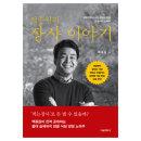 백종원의 장사 이야기 서울문화사