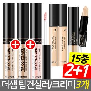 (2+1)더샘 커버 퍼펙션 팁 컨실러 3개/크리미/듀오