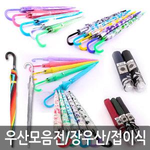 우산모음전ㅣ 자동우산 비닐우산 투명우산 3단우산