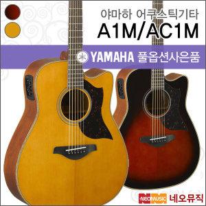 (현대Hmall) 야마하어쿠스틱기타TG  YAMAHA Guitar A1M/A-1M / AC1M/AC-1M 포크/통기타 + 풀옵션