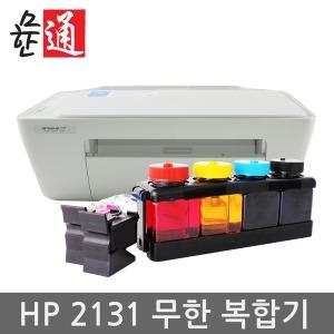 2132 2130 무한잉크 프린터 복합기 + 무한통 2131 발송