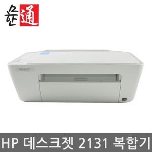 DESKJET 2130 복합기 인쇄 복사 가정용 2131 출고