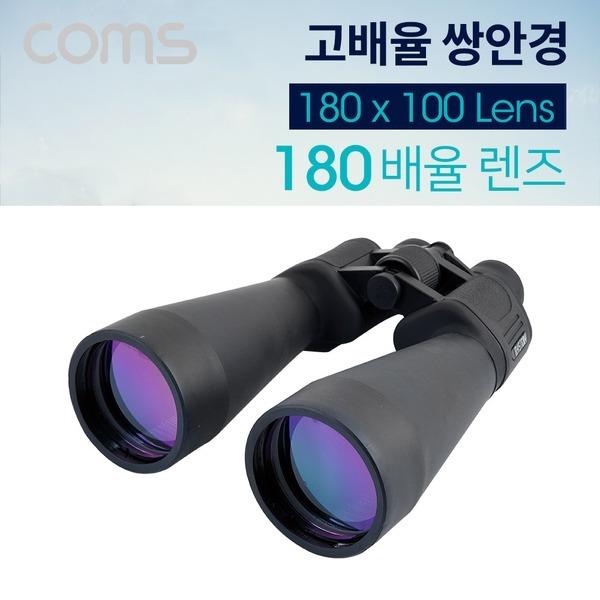180배율 렌즈 고배율 쌍안경 망원경/케이스 포함