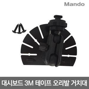 단독구매 불가 대시보드 전용 오리발 3m 테이프 거치대