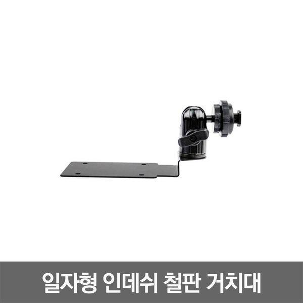 단독 구매 불가 일자형 인데쉬 철판 거치대