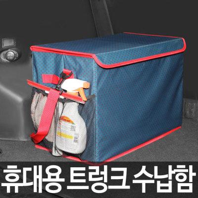 대용량 트렁크 정리함 C250B 캠핑가방 어깨끈 포함