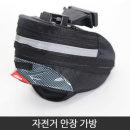 자전거 안장가방 프레임가방 라이딩백 수납가방 용품