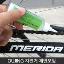 oujing자전거체인오일 자전거 오일 윤활유 자전거수리