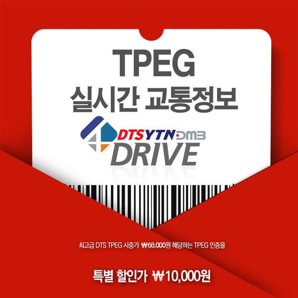 단독구매불가 TPEG 교통정보 실시간업데이트 인증권