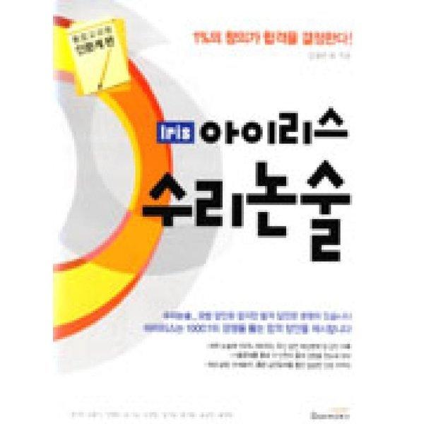 아이리스수리논술-인문계편  프리미어프레스   강경관외