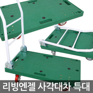 리빙엔젤 국산 사각 대차(특대)/핸드카트 무소음 바퀴