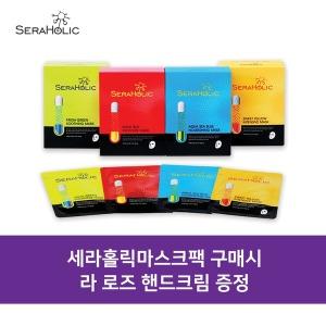 세라홀릭 기능성 마스크팩 10매/ 보습 핸드크림 증정