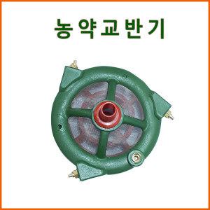 농약교반기 혼합기 농약희석 농약흡입25mm