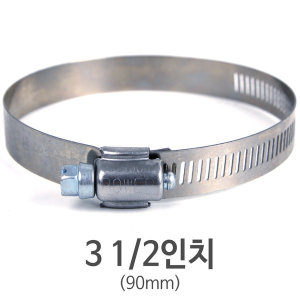 스텐 호스 밴드 3 1/2인치(90mm) 고압호스 반도 SUS