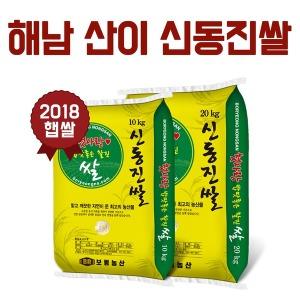 2018년 햅쌀 해남 산이 신동진쌀 20kg 59500원
