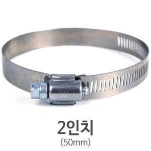 스텐 호스 밴드 2인치(50mm) 고압호스 호수 반도 SUS