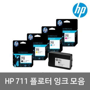 HP 정품잉크 HP711 CZ129 CZ130 CZ131 CZ132 T120 520