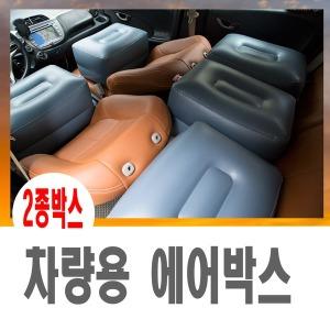차량용 다리에어매트 발받침대 다리베개 발베개 매트