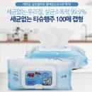 세균없는 위생 티슈행주 물티슈 100매x10개 살균소독