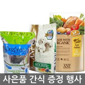 2.72kgx2포/7.5kg/강아지사료/애견/ANF/올가밀/유기농