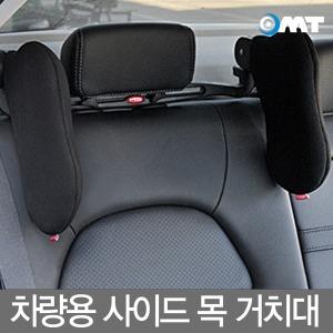OMT 차량용 헤드레스트 목쿠션 목받침 목베게 OCA-Z11