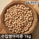 수입 병아리콩 1kg /미국산 병아리콩
