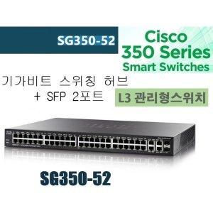 4일배송 SG350-52 기가 52포트 L3 관리형 스위치