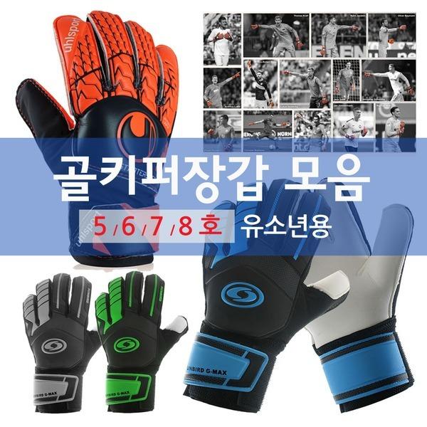 골키퍼장갑 썬버드/울스포츠 유소년용 5호~10호