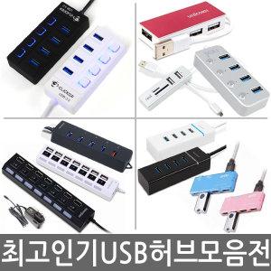 인기USB허브 유전원/USB3.0/멀티/7포트/개별스위치/PC