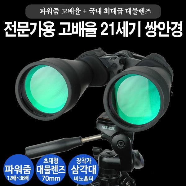 군용 쌍안경 12-36X70 파워줌 고배율 줌 망원경 추천