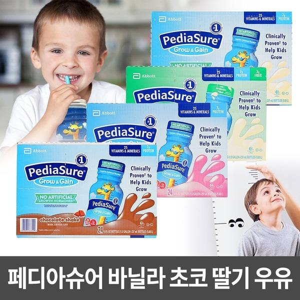 24개입 페디아슈어 바닐라 초코 딸기 우유 ABBOTT