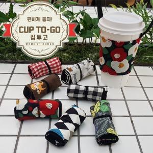 휴대용 드링크 홀더-컵투고(CUP TO-GO)