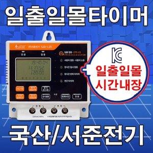 일출일몰타이머 SJD-L25 30 50 K 간판용타이머 디지털