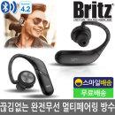 BZ-TWS20 완전무선 블루투스 이어폰 이어셋 통화 음악