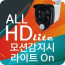 CCTV카메라 적외선 210만 실외 모션감지 서치라이트