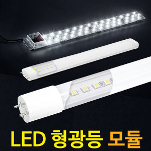금호 오스람 FPL 호환 전구/LED 모듈/직관 형광등