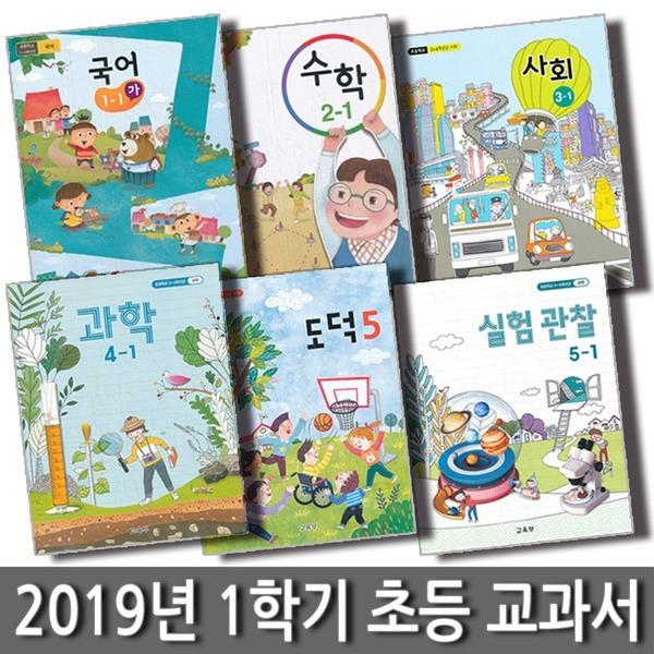 2019년 1학기 초등 교과서 1 2 3 4 5 6 학년 국어 수학 익힘책 사회 과학 도덕 사회과부도 초등학교 선택