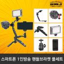 SMJ 1인방송장비 핸들브라켓 풀세트 유튜브 마이크