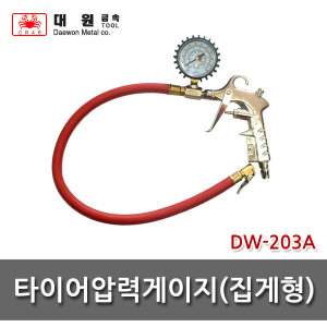 대원금속 타이어압력게이지/DW-203A/DW203A/집게형/