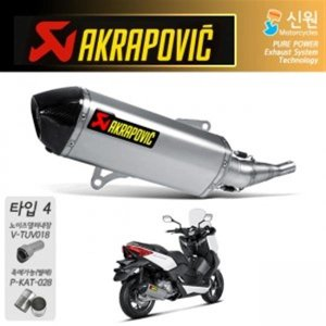 아크라포빅 X-MAX 250 07-16 슬립온 스텐리스 머플러