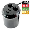 시거잭 2구 USB 컵홀더 멀티소켓 차량용충전기 분배기