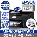 EOPI 엡손복합기 엡손 L6160 무한잉크복합기/프린터