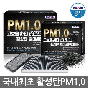 1+1 무배 활성탄 PM 1.0 초미세먼지 자동차에어컨필터