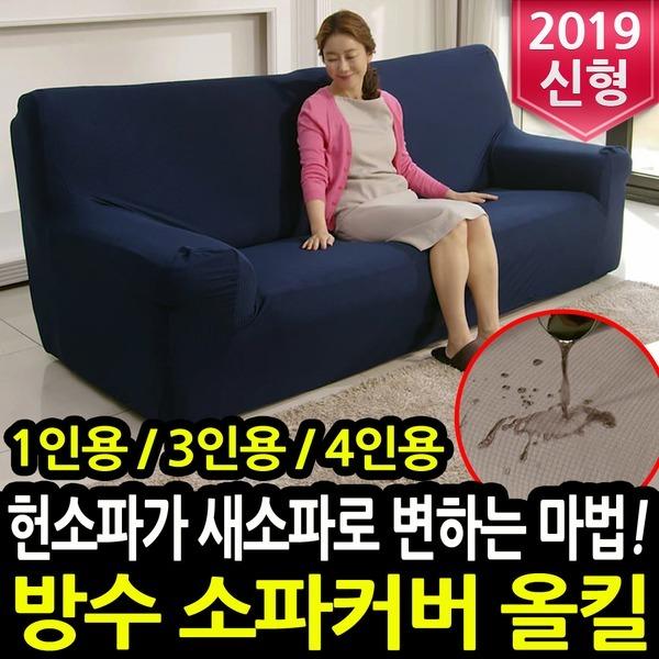 소파커버 올 킬 1인 3인 4인용 만능 패브릭 가죽 쇼파