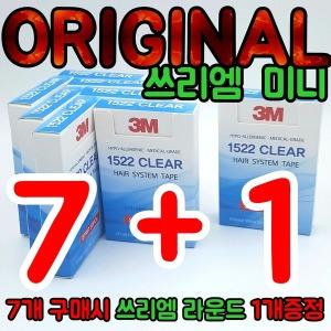 쓰리엠 미니 가발테이프(7개 구매시 라운드 1개 증정)