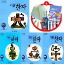 기탄 한자 B단계 1~4 세트-전 4권 (풍부한 사은품) 유아 6세~초등 1학년