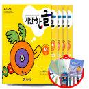 기탄한글 A단계 1-4집 세트 (전4권) (풍부한 사은품) 유아 3~6세